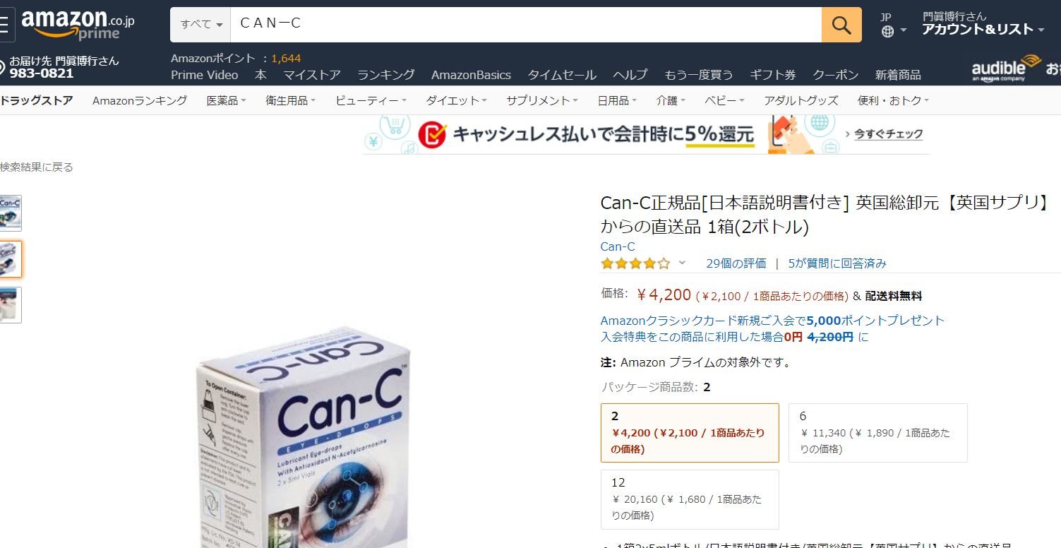 Can-C