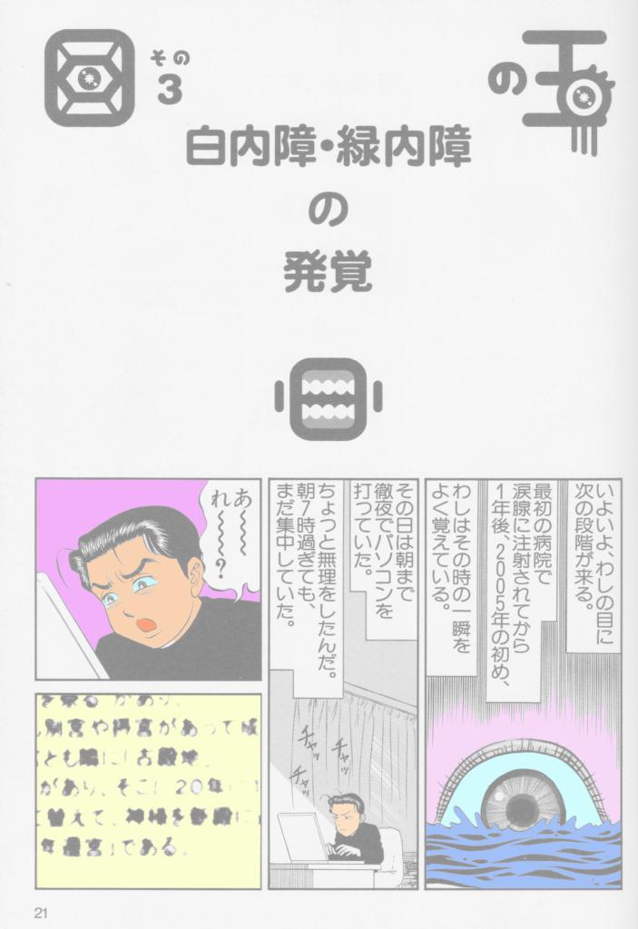 小林よしのり 目の玉日記
